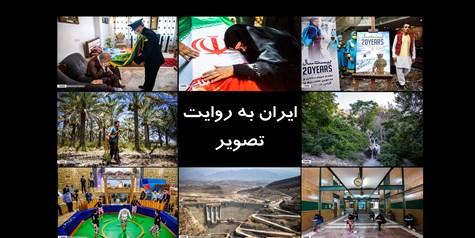 منتخب گزارش تصویری رخدادهای هفته گذشته/ خبرگزاری فارس