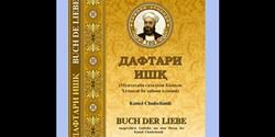 منتخب غزلیات کمال خجندی به آلمانی ترجمه و منتشر شد