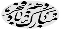 رئیس شورای اسلامی استان سیستان و بلوچستان ایام الله دهه مبارک فجر را تبریک گفت