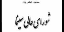 احیاء یک شورای سینمایی؛ تکرار گذشته یا طرحی نو؟!