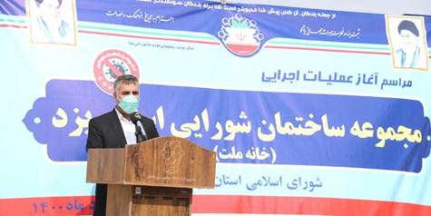 آغاز عملیات اجرایی مجموعه ساختمان شورای استان یزد با حضور استاندار یزد
