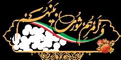 انتخابات هیئت رئیسه شورای اسلامی استان همدان برگزار شد