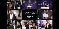 ایران به روایت تصویر در هفته ای که گذشت / خبرگزاری تسنیم