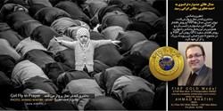مدال طلای جشنواره فرانسوی به عکاس ایرانی رسید