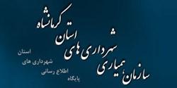 ضرورت سرمایه گذاری در حوزه گردشگری شهرستان های تابعه استان کرمانشاه