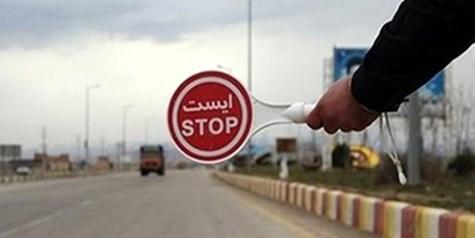 🎬 جریمه یک میلیون تومانی برای سفر در عید فطر