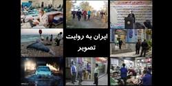 ایران به روایت تصویر در هفته ای که گذشت