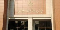 عملکرد ۵ ساله دیوان عدالت اداری؛ابطال ۱۶۵۰ مصوبه دولتی