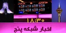🎬 بازتاب چهلمین اجلاس شورای عالی استانها در اخبار ساعت 17:30