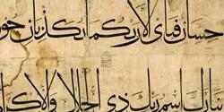 بزرگترین قرآن خطی جهان کجاست؟