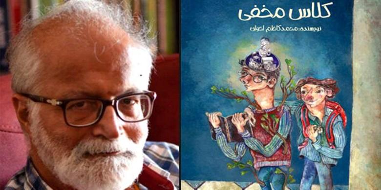 کتاب جدید محمدکاظم اخوان برای نوجوانان چاپ شد