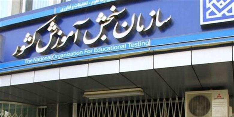 مجلس با تحقیق و تفحص از سازمان سنجش موافقت کرد
