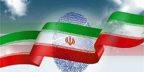 مدارک موردنیاز نامزدهای انتخابات ریاست جمهوری مشخص شد