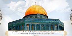 پیام رئیس شورای اسلامی شهر ارومیه و استان آذربایجان غربی به مناسبت روز جهانی قدس