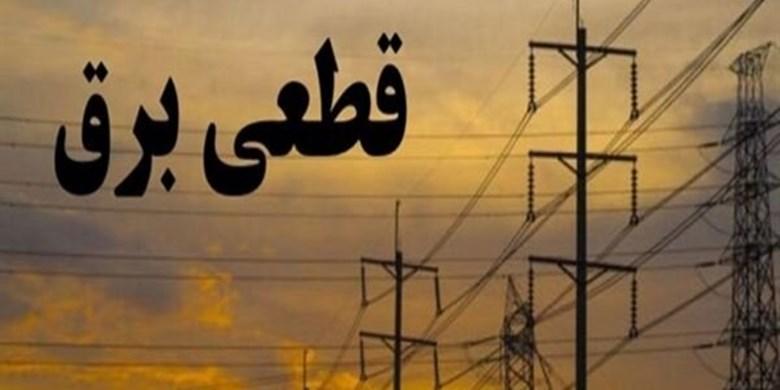 از سوی شرکت توزیع برق تهران بزرگ؛زمانبندی خاموشیهای احتمالی شهر تهران اعلام شد