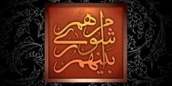اعضای هیئت رئیسه شورای استان اصفهان انتخاب شدند