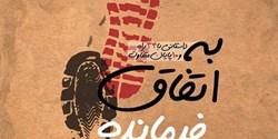 توسط انتشارات شهید کاظمی انجام شد؛چاپ رمانی اطلاعاتی امنیتی با محوریت واقعه کربلا