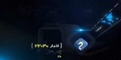 🎬 بازتاب چهل و یکمین اجلاس شورای عالی استانها در اخبار ساعت 22:30