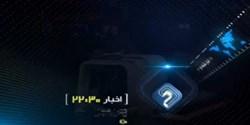 🎬 بازتاب چهلمین اجلاس شورای عالی استانها در اخبار ساعت 22:30
