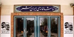 تماشاخانه ایرانشهر میزبان اجراهای تئاتر نمیشود/رونقی که متوقف شد