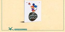 یک کتاب تصویری برای بچهها