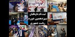 نخستین روز ثبت نام انتخابات سیزدهمین دوره ریاست جمهوری