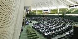 جلسه بعدی مجلس ۱۹ اردیبهشت برگزار میشود