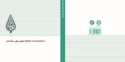 انتشار «استاندارد خدمات کتابخانه عمومی برای سالمندان»