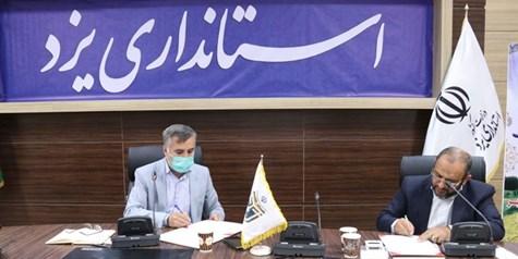 شورای اسلامی استان یزد و کمیته امداد تفاهم نامه همکاری امضا کردند